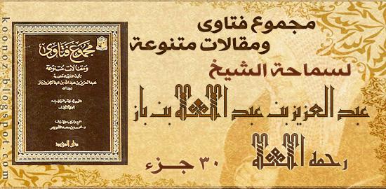 http://koonoz.blogspot.com/2015/02/Fatawa-Wa-Maqalat-BenBaz.html