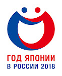 2018 - Год Японии в России