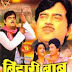 Bihari Babu Bhojpuri Film Song Download