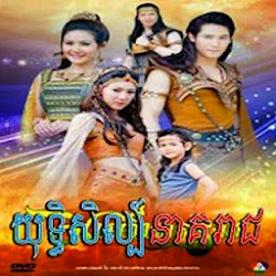 [ Movies ] Yuthsil Neakreach - Khmer Movies, Thai - Khmer, Series Movies,  Continue