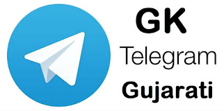 Join Our GK Gujarati Telegram Channel For  Latest Updates