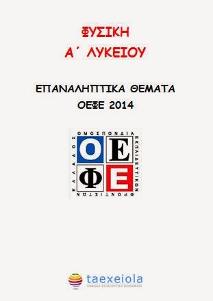 Επαναληπτικά Θέματα ΟΕΦΕ 2014 - Φυσικής Α΄ Λυκείου