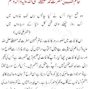 essays in urdu for 12th class