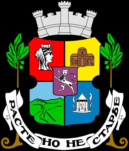 "The municipality Program ""Green Sofia"" 2013"