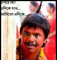 Funny Facebook Bangla Comment Updated (Part 2) - Models Gallery