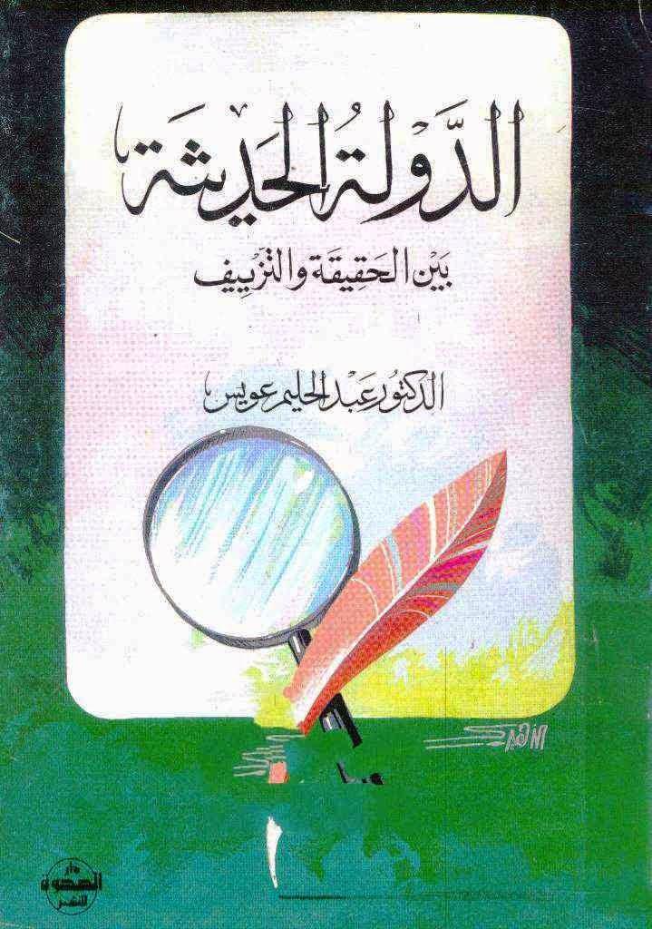 الدولة الحديثة بين الحقيقة والتزييف - عبد الحليم عويس