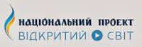 Національний проект «Відкритий світ»