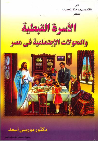كتاب : الاسرة القبطية و التحولات الاجتماعية في مصر - دكتور موريس اسعد