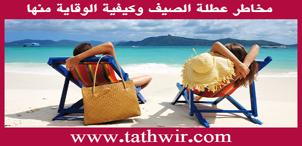 مخاطر العطلة الصيفية