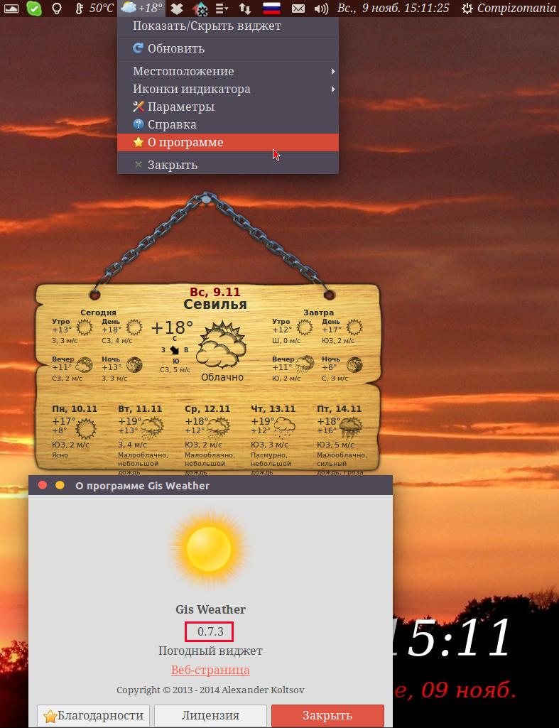 Погода в нариманове астраханская область на 2