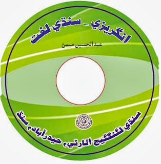 Sindhi to English Dictionary by A. Hussain Memon