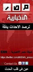 شبكة مصر الاخبارية (مصر ENN)