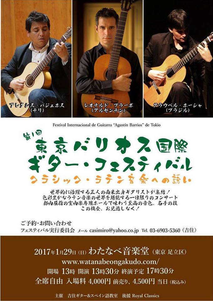 Tokyo Barrios international Guitar festival.