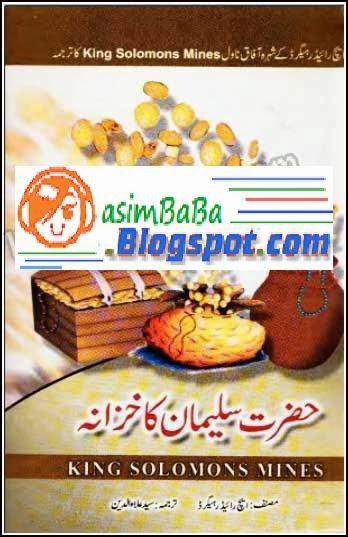 Hazrt Suleman a.s Ka Khzana Free pdf Urdu