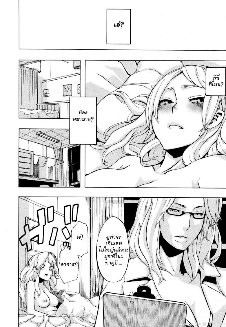เพื่อนชายกลายเป็นสาว 3 - หน้า 31