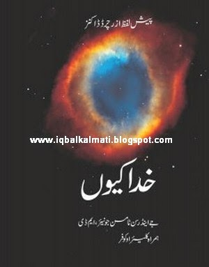 "Urdu translation of ""Why We Believe in Gods"""