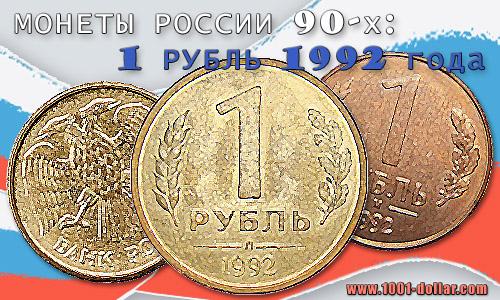 Монеты 90-х: 1 рубль 1992 года - цена, фото, разновидности и... магнит!
