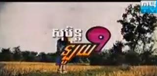 Khmer Movie-Soben loy9-[full]