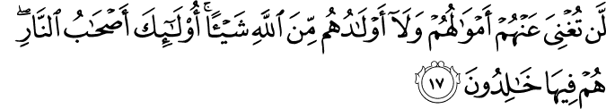 Surat Al-Mujadilah Ayat 17