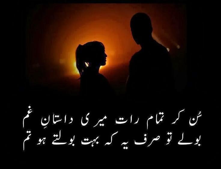 Dastaan E Gham SMS Shayari In Urdu