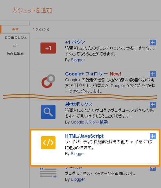 「HTML/JavaScript」をクリック