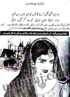 romantic urdu novels by shazia choudhary Murawwat Nibhanay Ka Mausam Nahi By Shazia Chaudhary complete in pdf