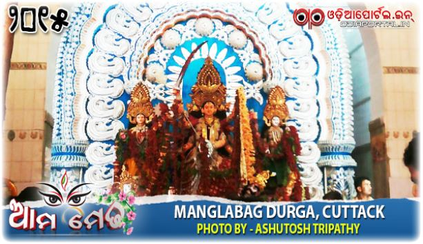 Mangalabag, Cuttack Durga Medha 2015 - Photo By Ashutosh Tripathy