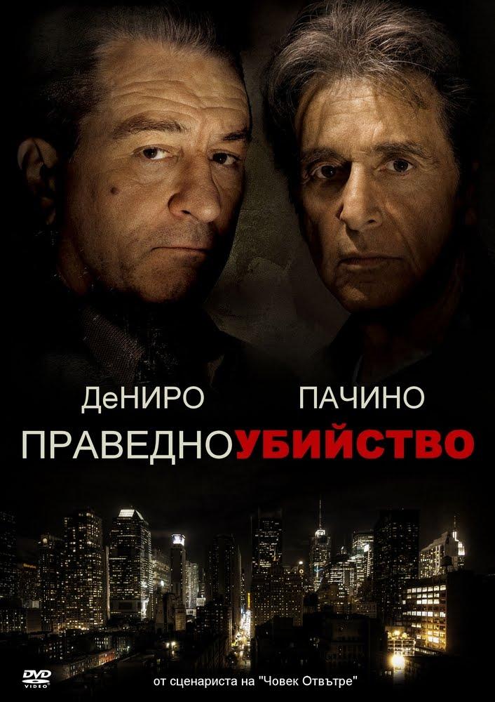 Righteous Kill / Праведно убийство (2008)