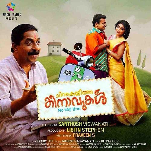 mr marumakan malayalam full movie tamilrockers