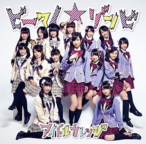 [Single] アイドルカレッジ – ビーマイ☆ゾンビ (2015.10.07/MP3/RAR)