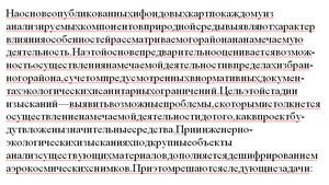 текст из pdf без пробелов