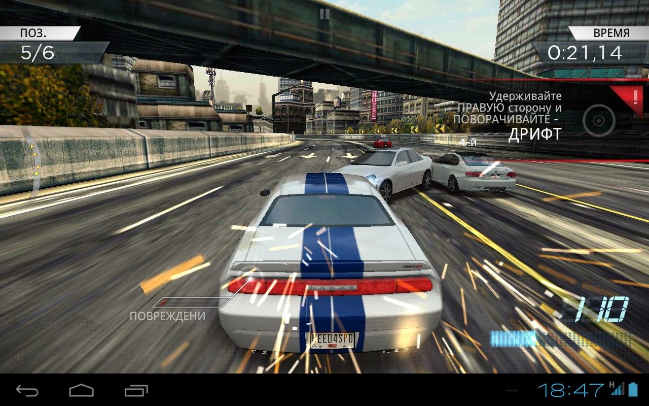 Seu android a toda potencia need for speed most wanted for Need for speed android