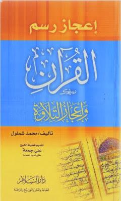إعجاز رسم القرآن وإعجاز التلاوة - محمد شملول pdf