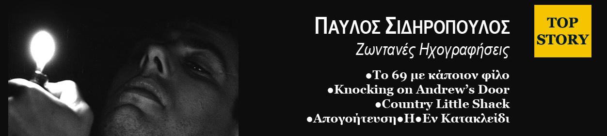 ΣΙΔΗΡΟΠΟΥΛΟΣ