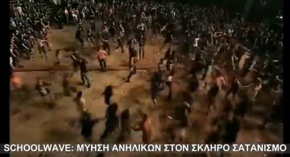 SCHOOLWAVE: Μύηση ανηλίκων στον σκληρό σατανισμό!!!ΚΑΙ ΑΠΟ ΕΛΛΗΝΕΣ!!!ΠΡΟΣΟΧΗ: ΤΟ ΒΙΝΤΕΟ ΕΙΝΑΙ ΑΚΑΤΑΛΛΗΛΟ ΓΙΑ ΑΝΗΛΙΚΟΥΣ!!!!