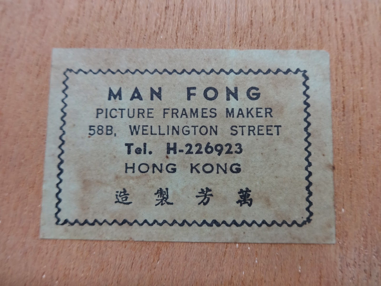 Picture Frame Labels: Man Fong