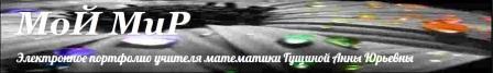 Переход на блог - портфолио МоЙ МиР