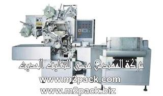 آلة لف أصابع العلكة التي نقدمها نحن شركة المهندس منسي للتعبئة والتغليف الحديث M2Pack.com