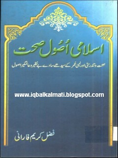 Complete Islamic Health Guide Book In Urdu