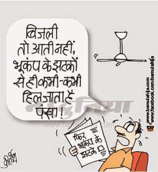 earth quake, power, cartoons on politics, indian political cartoon
