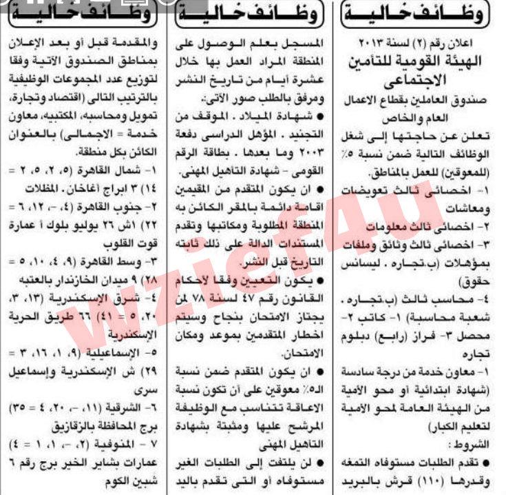 وظائف جريدة الأهرام السبت 9 مارس 2013 -وظائف مصر السبت 09-03-2013