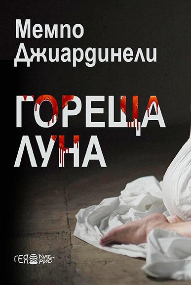 Luna Caliente en búlgaro