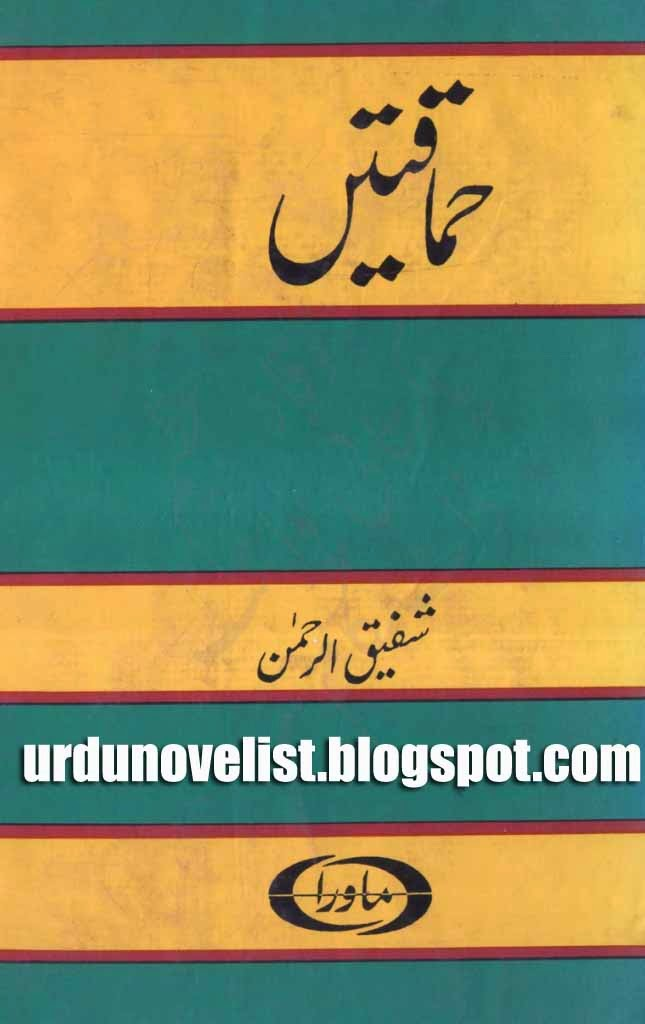 Himaqatain By Shafiq ur Rehman