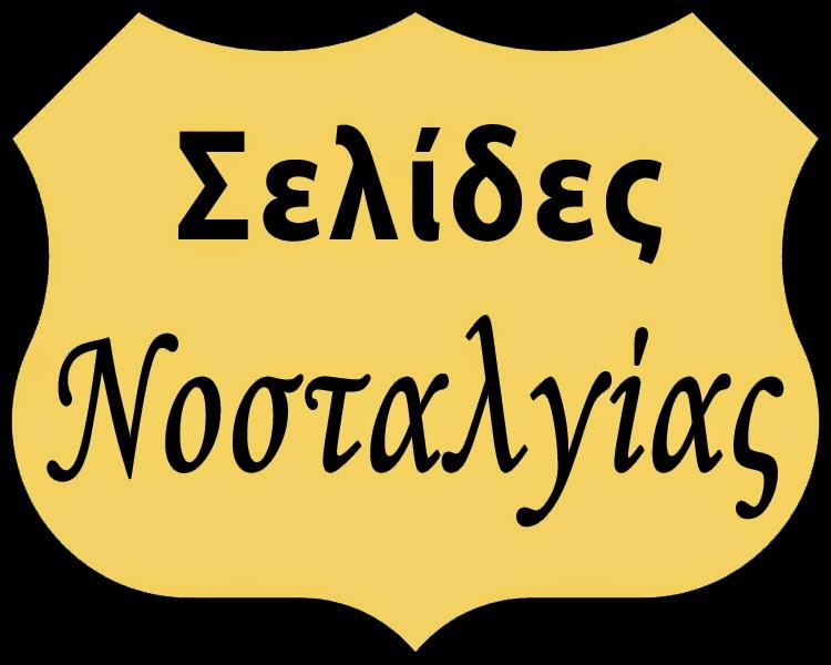 Σελίδες Νοσταλγίας