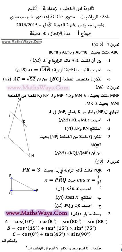 فرض كتابي رقم2 حول الحساب المثلثي ومبرهنتي طاليس وفيثاغورس للثالثة اعدادي في مادة الرياضيات 2015-2016