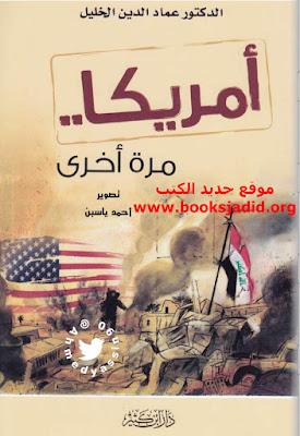 حمل كتاب أمريكا مرة أخرى - عماد الدين الخليل