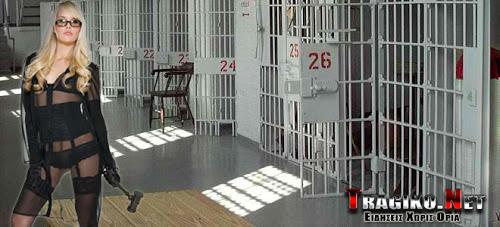 Απίστευτο - Δικαστίνα έκανε σ3ξ με κρατούμενο και τους άκουσε όλη η φυλακή!