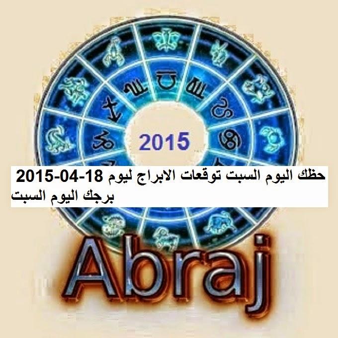 حظك اليوم السبت توقعات الابراج ليوم 18-04-2015  برجك اليوم السبت