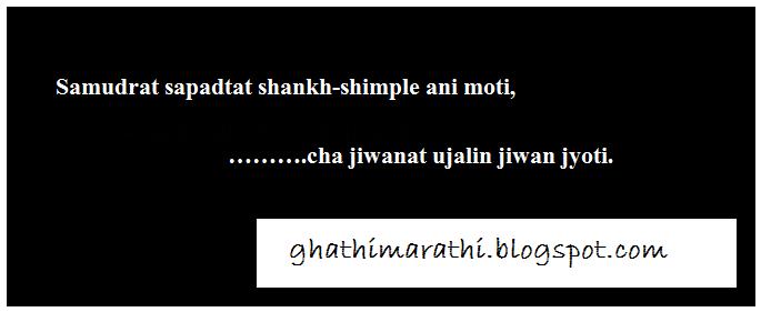 marathi ukhane in english11
