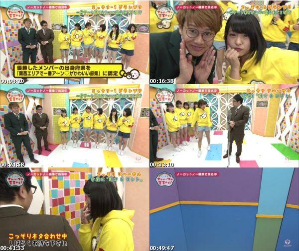 [TV-Variety] AKB48チーム8のKANSAI白書 こっそりナンバーワン宣言やで! – 2017.04.03 #003